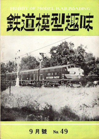 TMS1952-09a.JPG
