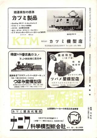 TMS1952-09b.JPG