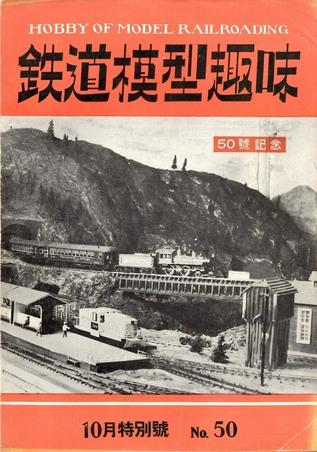 TMS1952-10a.JPG
