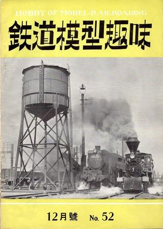 TMS1952-12a.JPG