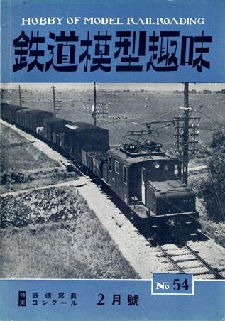 TMS1953-02a.JPG