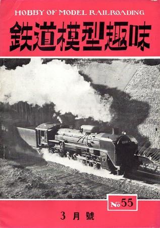 TMS1953-03a.JPG