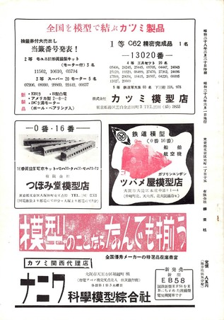TMS1953-03b.JPG