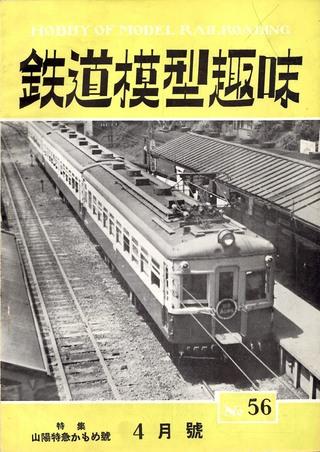 TMS1953-04a.JPG