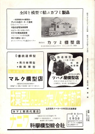 TMS1953-04b.JPG