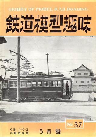 TMS1953-05a.JPG
