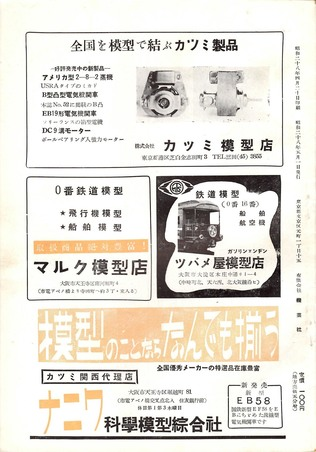 TMS1953-05b.JPG