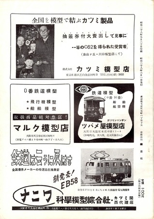 TMS1953-06b.JPG
