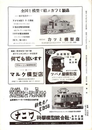 TMS1953-07b.JPG