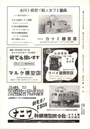 TMS1953-08b.JPG