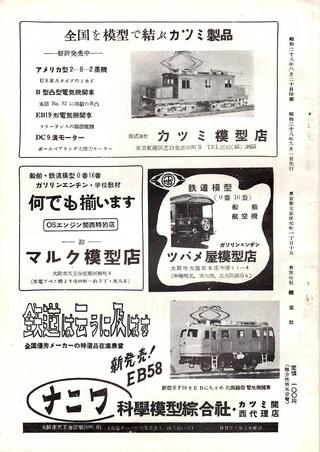 TMS1953-09b.JPG