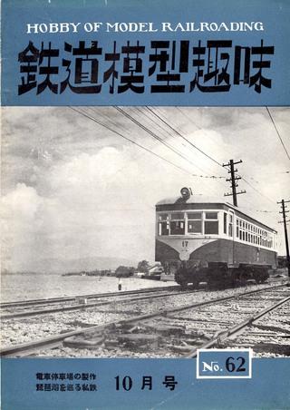 TMS1953-10a.JPG