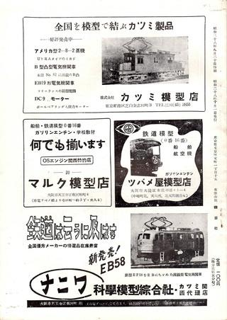 TMS1953-10b.JPG