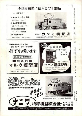 TMS1953-11b.JPG