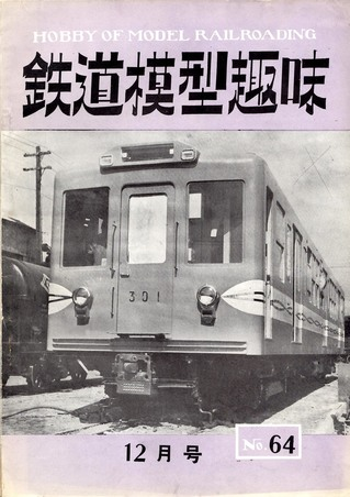 TMS1953-12a.JPG