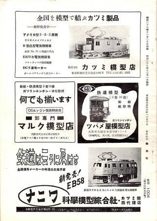 TMS1953-12b.JPG